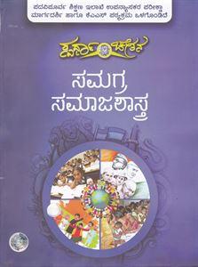 Picture of Samagra Samajashastra