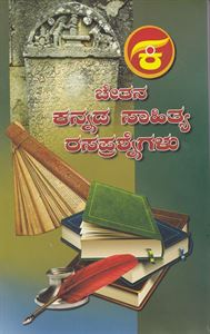 Picture of Chethana Kannada Sahithya Rasaprashnegalu Quiz