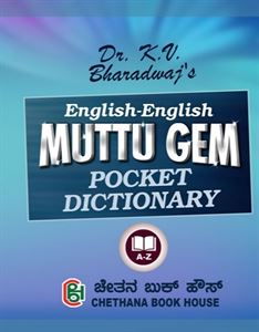 Picture of Muttu Gem English-English Pocket Dictionary