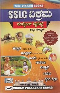 Picture of 10th Vikram Combined Digest (SSLC) (K.M)