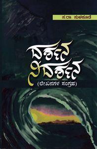 Picture of Dharshana Nidharshana