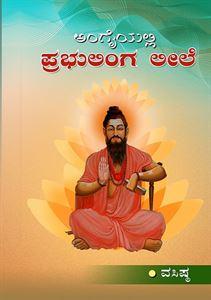 Picture of Angaiyalli Prabhulinga Leele