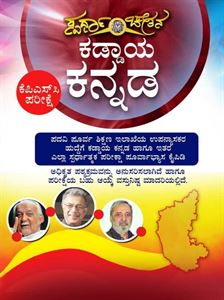 Picture of Kaddaya Kannada For KAS/IAS