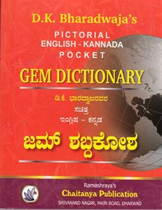 Pictorial GEM Dictionary English-Kannada Pocket Dictionary