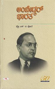 Picture of Ambedkar Bharata