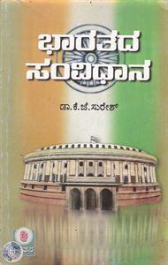 Picture of Bharatha Samvidhana