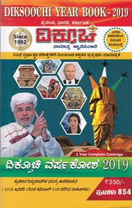 Picture of Diksoochi Year Book 2019