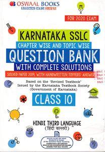 Oswaal Karnataka Question Bank Class 10th Hindi Third Language