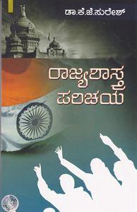 Picture of Rajyashastrada Parichaya 1st Sem CBCS B.A Mysore University