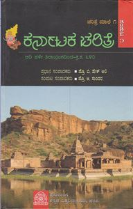 Picture of Karnataka Charitre (AD 640) Vol 1To 7