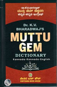 Picture of Muttu Gem Kannada-Kannada-English Dictionary