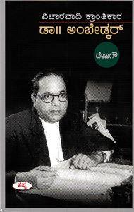 Picture of Vicharavadi Krantikara Dr.Ambedkar