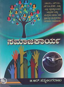 Picture of Samajakarya For UGC/NET/SLET/KSET
