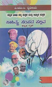 Picture of Sahithya Sampada Pallava 2nd PUC Kannada Guide