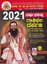 Picture of 2021 Varshadha Bhavishya Dr.Sri Sri Anand Guruji